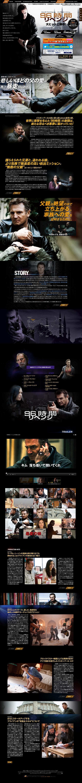 映画『96時間 リベンジ』公式サイト