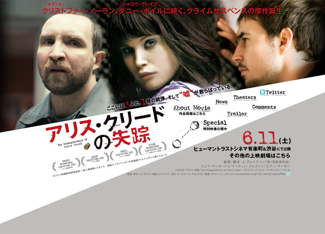 映画『アリス・クリードの失踪』公式サイト