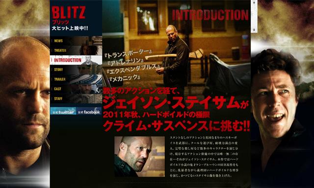 映画「BLITZ」公式サイト