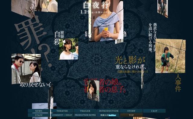 映画『白夜行』公式サイト