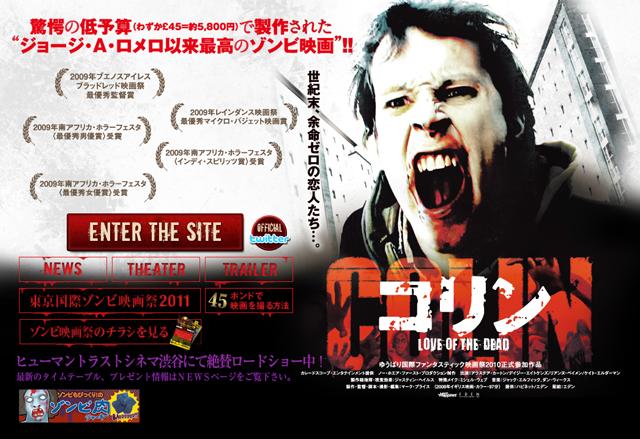 映画『コリン』公式サイト
