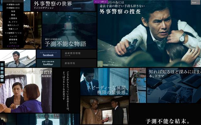 映画「外事警察 その男に騙されるな」公式サイト