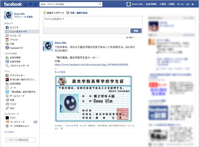 facebookアプリ 悪の経典 学生証メーカー