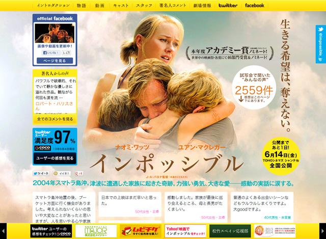 映画『インポッシブル』公式サイト