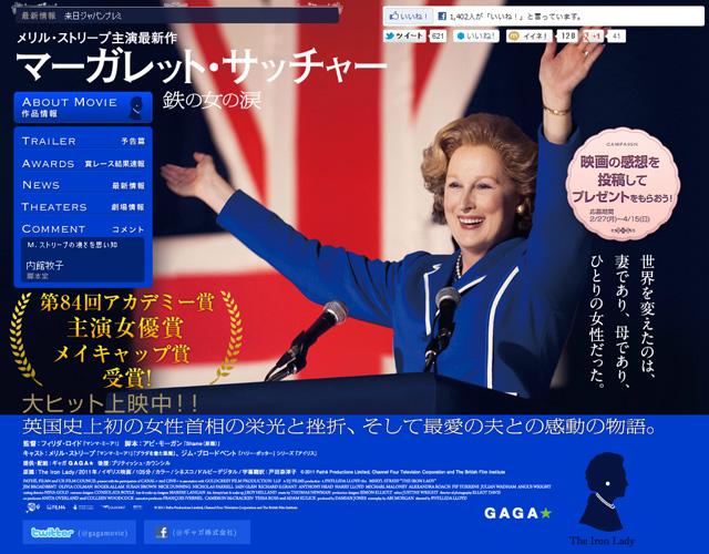 映画「マーガレット・サッチャー 鉄の女の涙」公式サイト