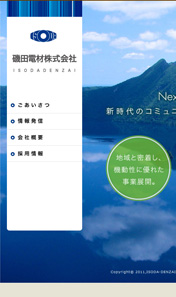 磯田電材株式会社