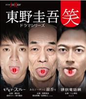 """『ドラマJoker 東野圭吾ドラマ""""笑""""』"""