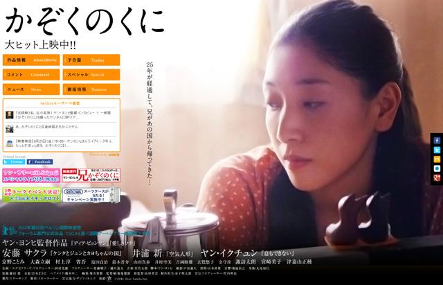 映画『かぞくのくに』公式サイト