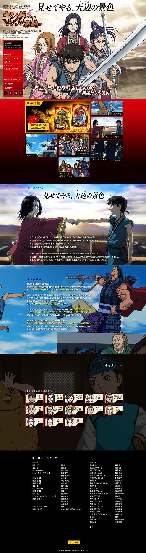 アニメ「キングダム」DVD公式サイト