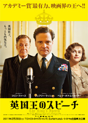映画『英国王のスピーチ』公式サイト