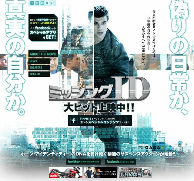映画『ミッシング ID』公式サイト