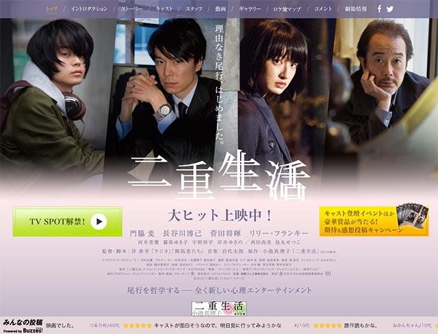 映画『二重生活』公式サイト