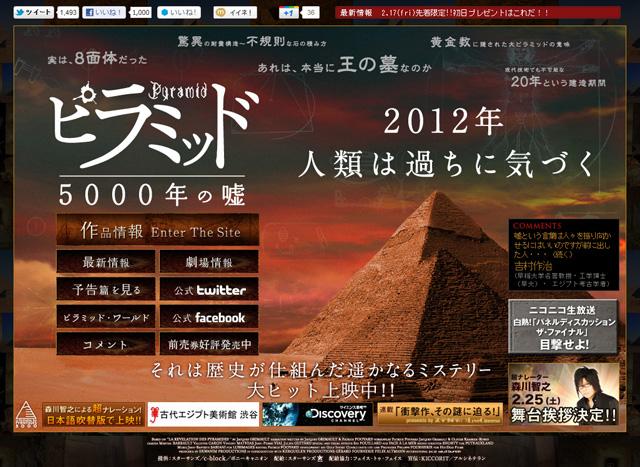 映画『ピラミッド 5000年の嘘』公式サイト