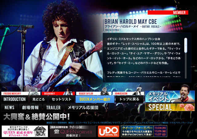 「QUEEN ROCK MONTREAL cinesound ver.」公式サイト