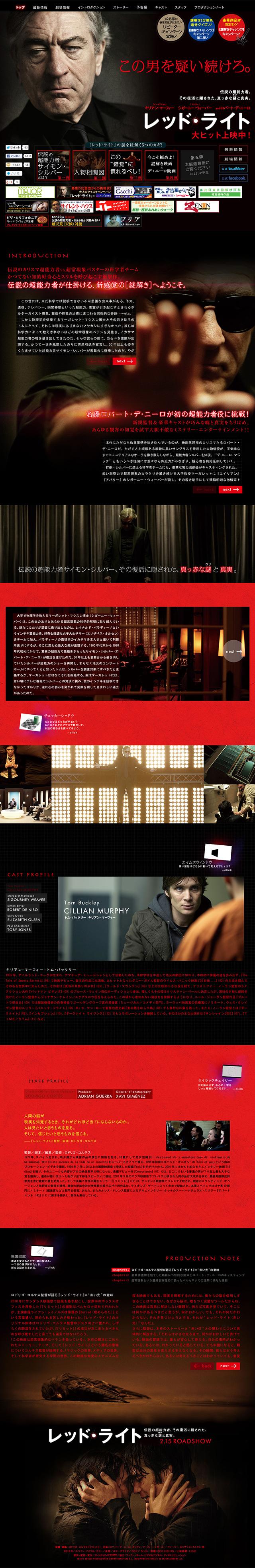 映画『レッド・ライト』公式サイト