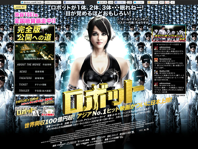 映画『ロボット』公式サイト
