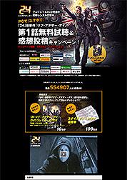 screencapture-www-buzzes-jp-special-24-1451930592220