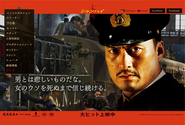 映画「シャンハイ」公式サイト