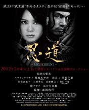 映画『忍道 -SHINOBIDO-』公式サイト