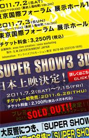 super_show_3d_ec_1