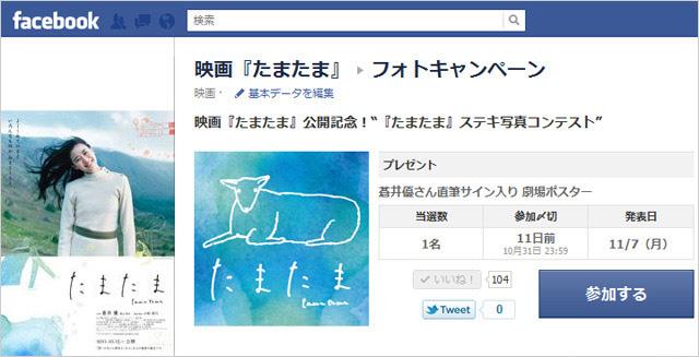映画『たまたま』facebookフォトキャンペーン