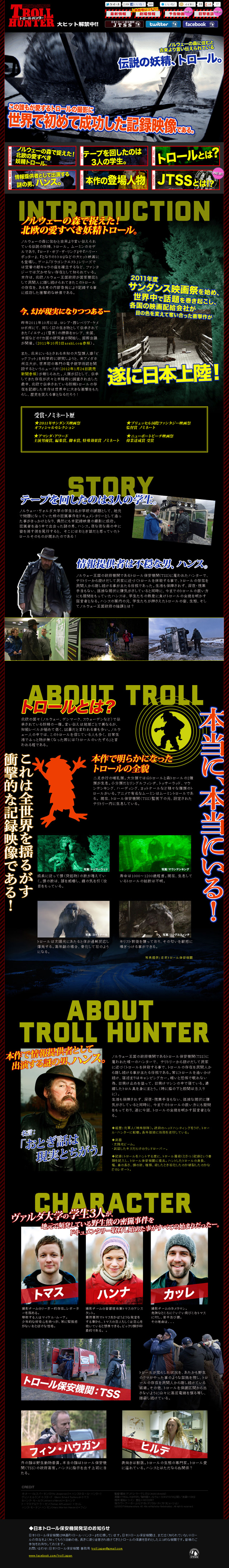 映画「トロール・ハンター」公式サイト