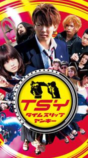 映画『TSY タイム スリップ ヤンキー』公式サイト