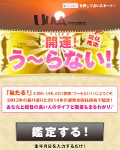 facebookアプリ 開運!UULAでう〜らない