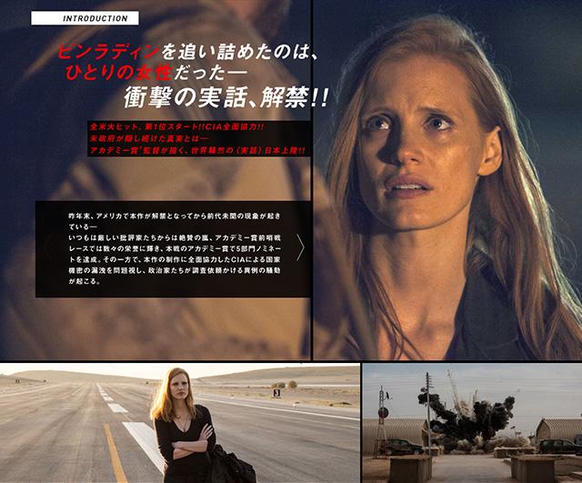 映画『ゼロ・ダーク・サーティ』公式サイト
