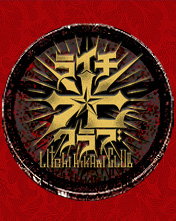 『ライチ☆光クラブ』 秘密基地