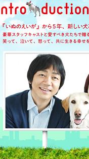犬とあなたの物語