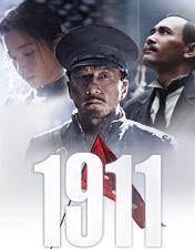 映画「1911」公式サイト
