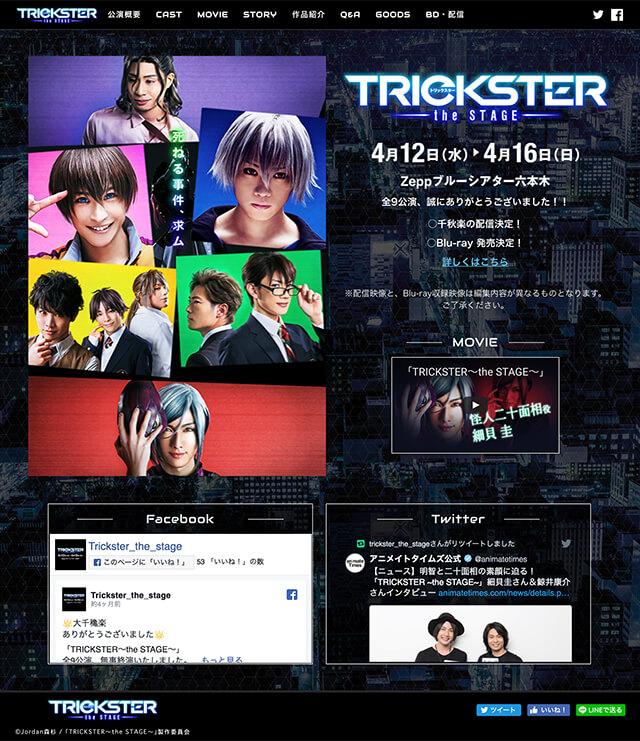 舞台『TRICKSTER 〜the STAGE〜』