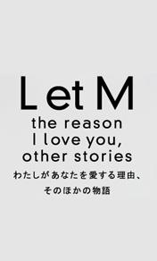 L et M わたしがあなたを愛する理由、そのほかの物語:BeeTVオフィシャルサイト