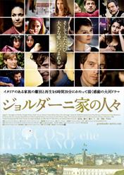 映画『ジョルダーニ家の人々家の人々』公式サイト