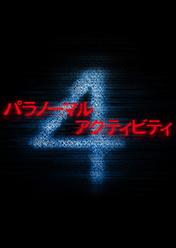 映画『パラノーマル・アクティビティ4』公式サイト