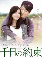 韓国ドラマ『千日の約束』公式サイト