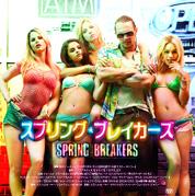 映画『スプリング・ブレイカーズ』